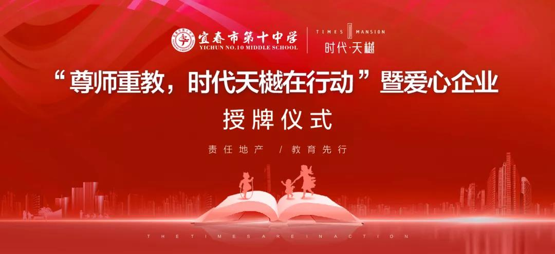 尊师重教,时代天樾在行动!爱心企业授牌仪式在宜春十中圆满举办!